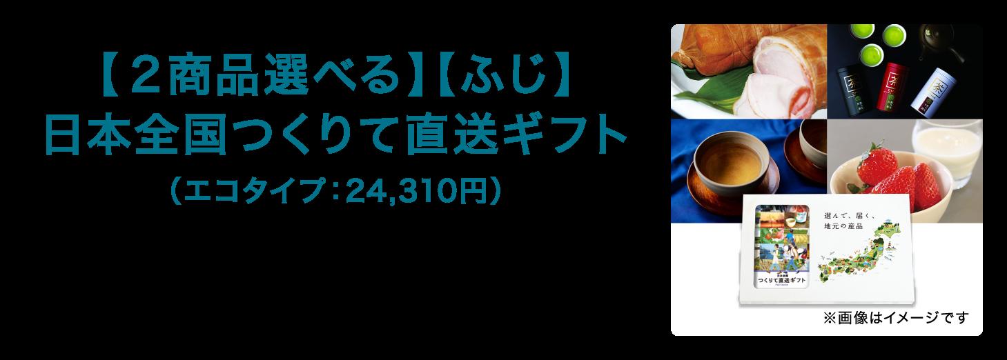 復興支援ギフト【ふじ】